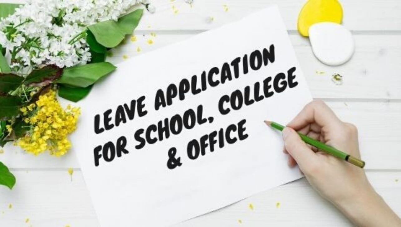 Leave Application, Leave Application Format, How to Write Leave Application, How to Write Leave Application for School College & Office