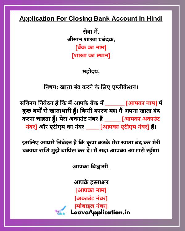 Application For Closing Bank Account In Hindi, Bank Account Close Application In Hindi, Bank Account Closing Application Format In Hindi, Bank Account Band Karne Ki Application In Hindi, Bank Account Closing Letter Format After Death In Hindi
