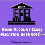 Bank Account Close Application In Hindi, Application For Closing Bank Account In Hindi, Bank Account Closing Application Format In Hindi, Bank Account Band Karne Ke Liye Application In Hindi