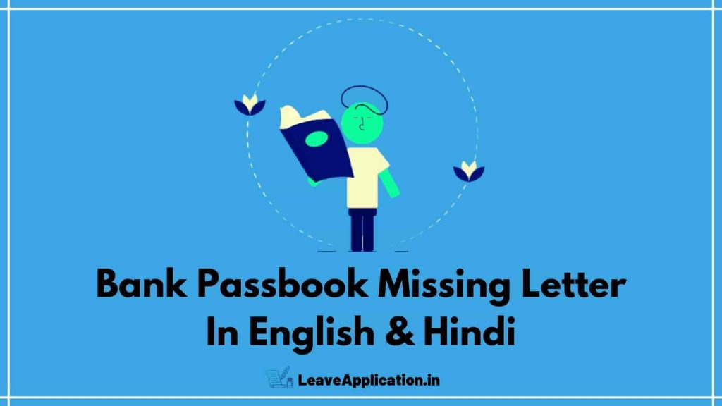 Bank Passbook Missing Letter In English, Application For Lost Bank Passbook, Bank Passbook Lost Application In Hindi, Bank Passbook Missing Letter, Bank Passbook Missing Letter In Tamil