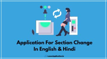 Application For Section Change, Application For Class Section Change In School From Parents, Section Change Application In Hindi, Section Change Application For Class 8th, Section Change Application